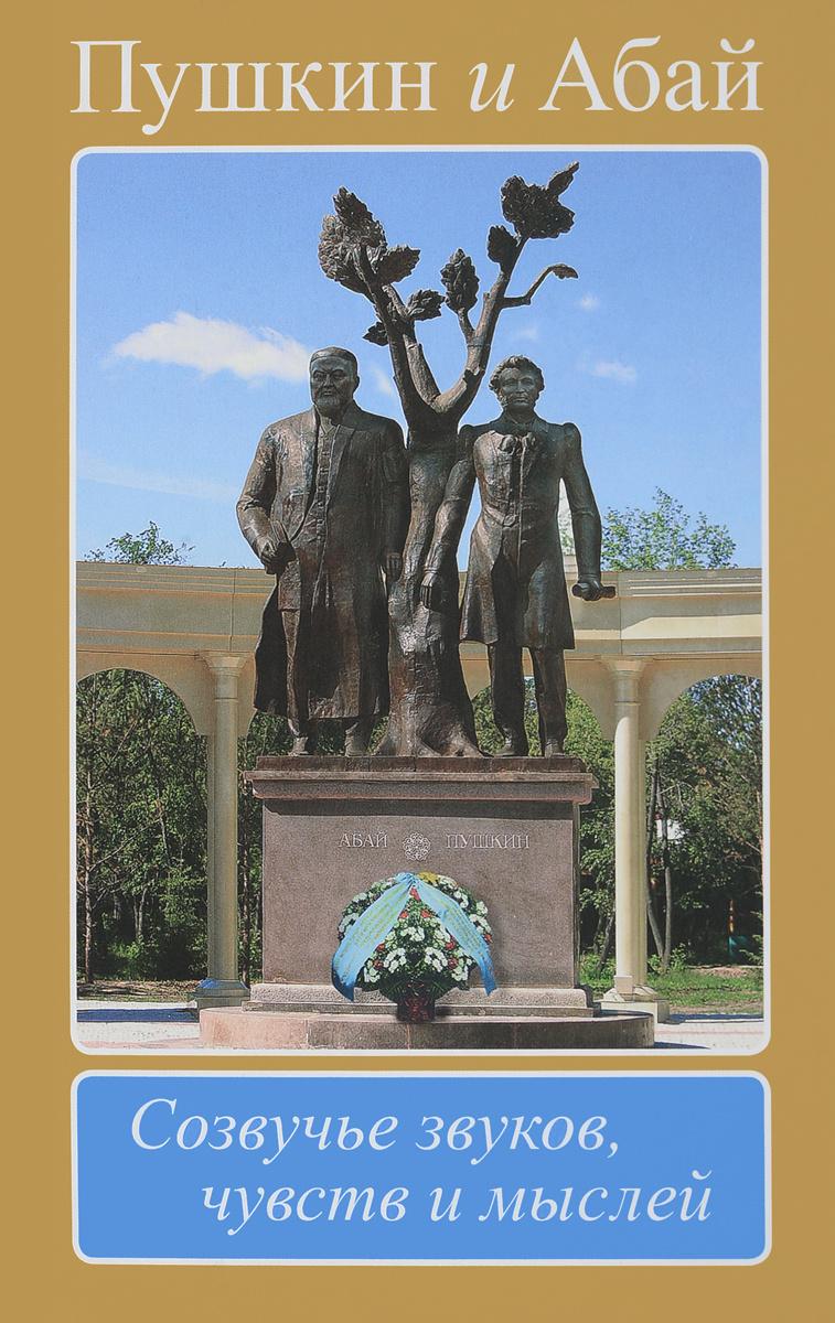 Пушкин и Абай. Созвучье звуков, чувств и мыслей #1
