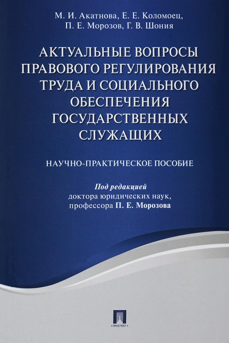 Актуальные вопросы правового регулирования труда и социального обеспечения государственных служащих. #1