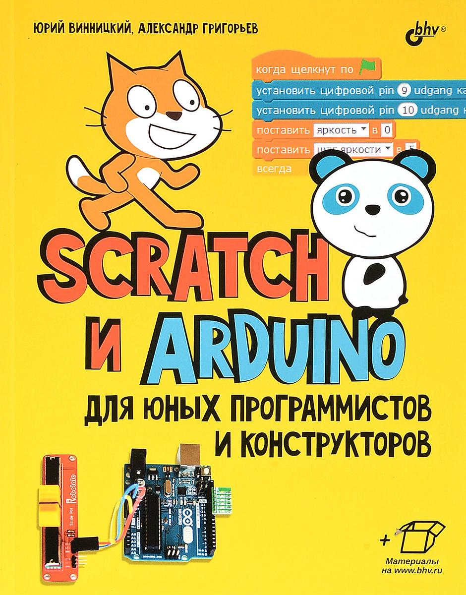 Scratch и Arduino для юных программистов и конструкторов   Винницкий Юрий Анатольевич, Григорьев Александр #1