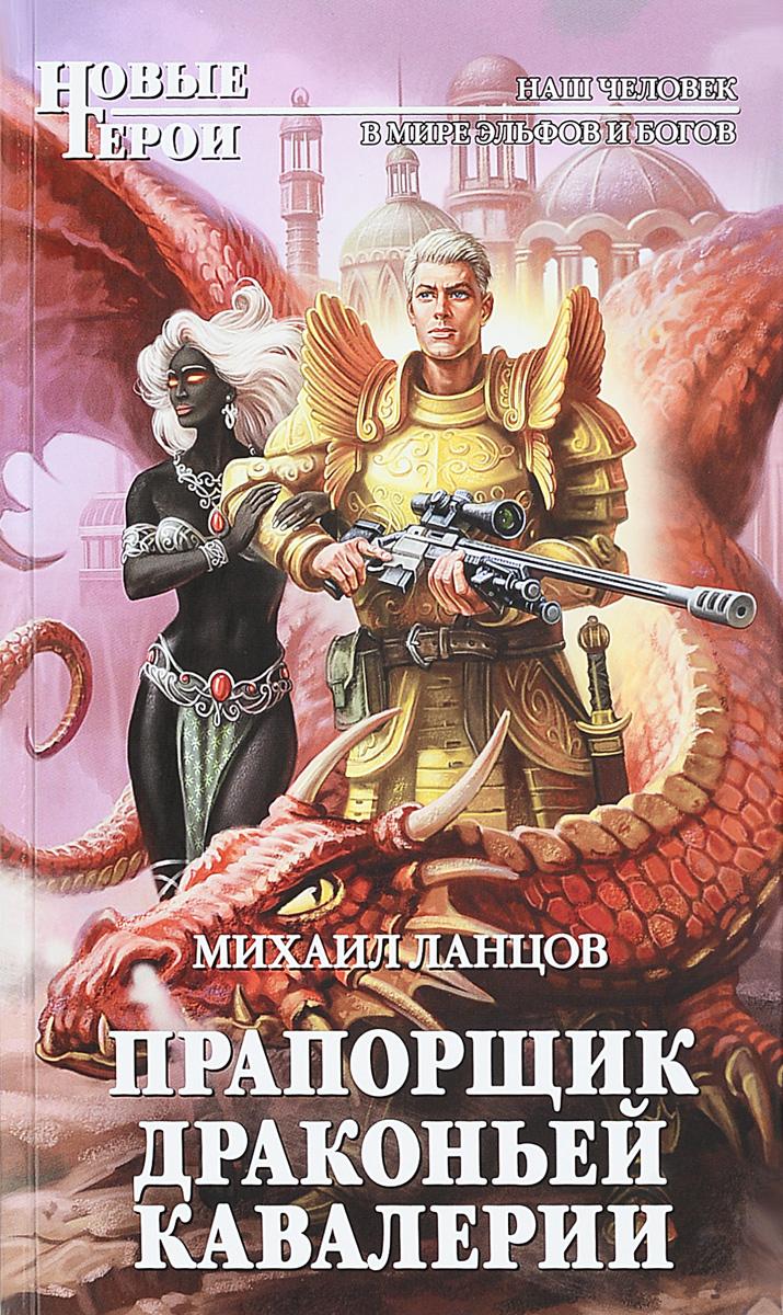 Прапорщик драконьей кавалерии | Ланцов Михаил Алексеевич  #1