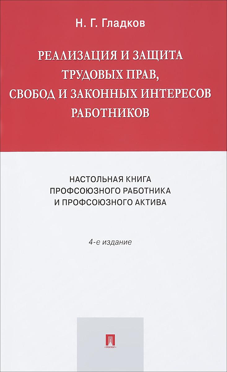Реализация и защита трудовых прав, свобод и законных интересов работников. Настольная книга профсоюзного #1