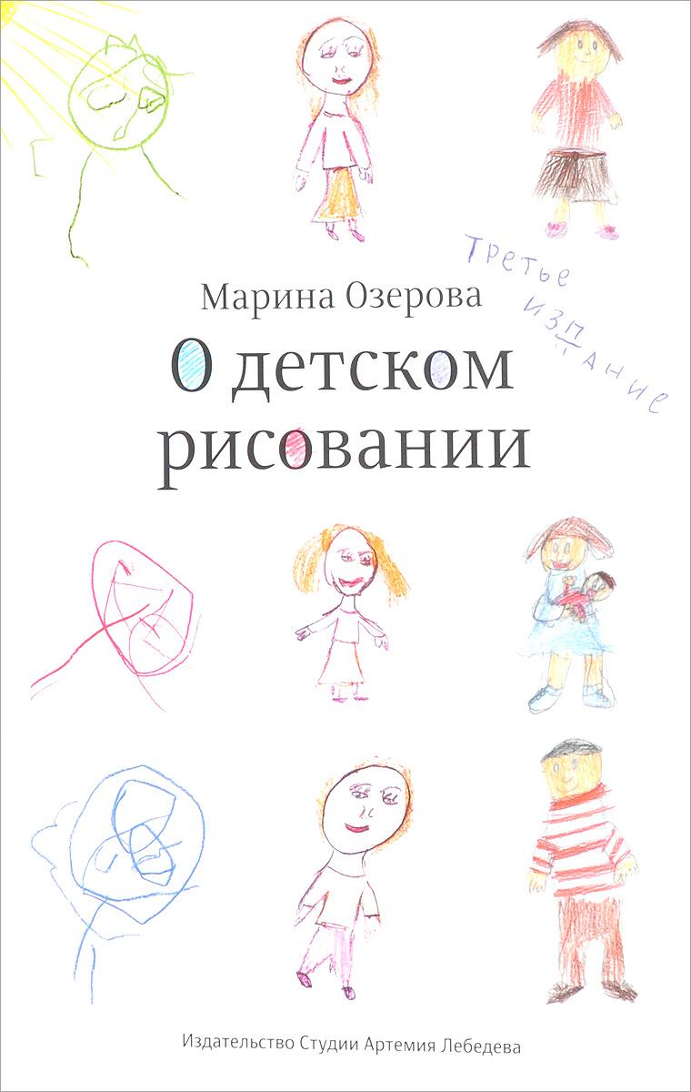 О детском рисовании | Озерова Марина В. #1