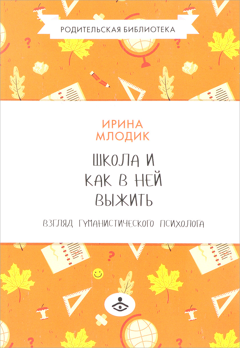 Школа и как в ней выжить. Взгляд гуманистического психолога | Млодик Ирина Юрьевна  #1