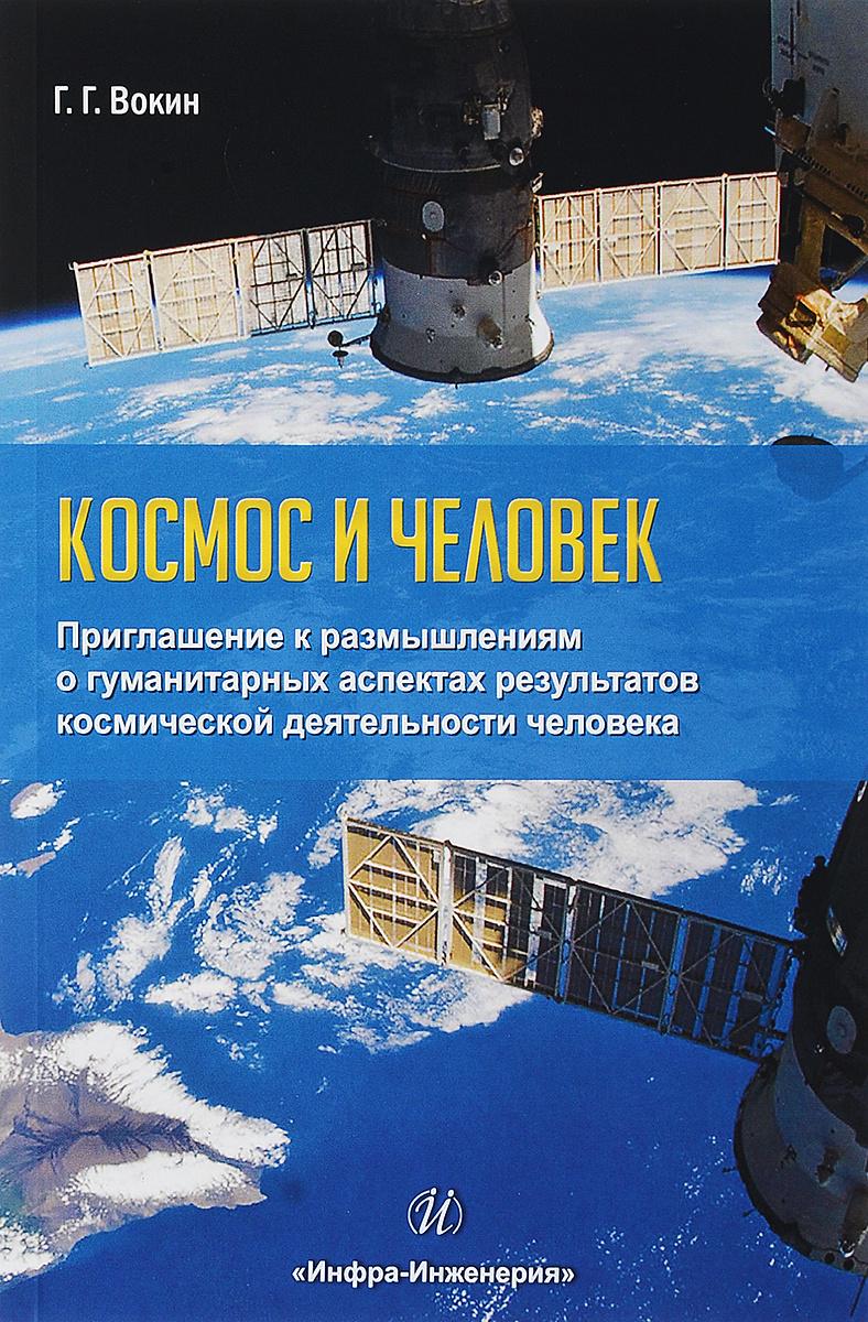 Космос и человек. Приглашение к размышлениям о гуманитарных аспектах результатов космической деятельности #1