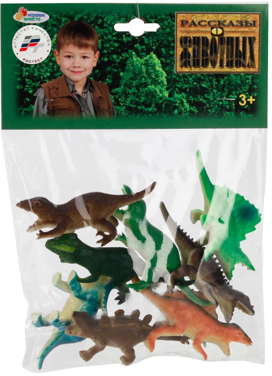 Играем вместе Набор фигурок Динозавры 10 см 8 шт #1