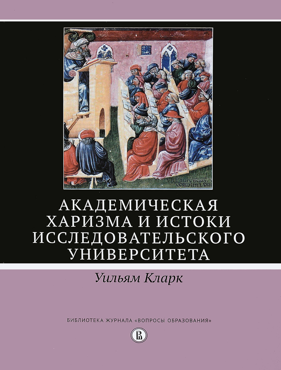 Академическая харизма и истоки исследовательского университета  #1