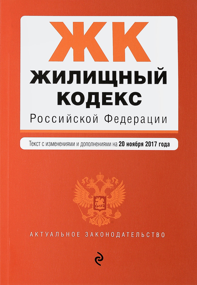 Жилищный кодекс Российской Федерации. Текст с изменениями и дополнениями на 20 ноября 2017 года  #1