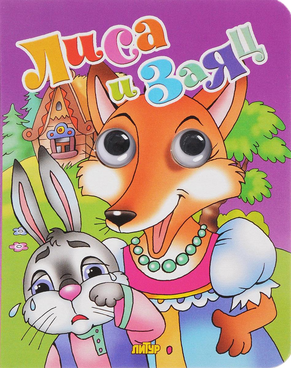 Лиса и заяц #1