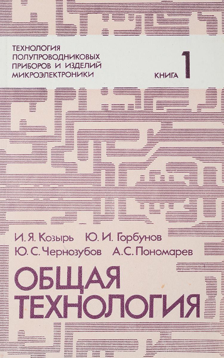 Общая технология. Книга 1 #1