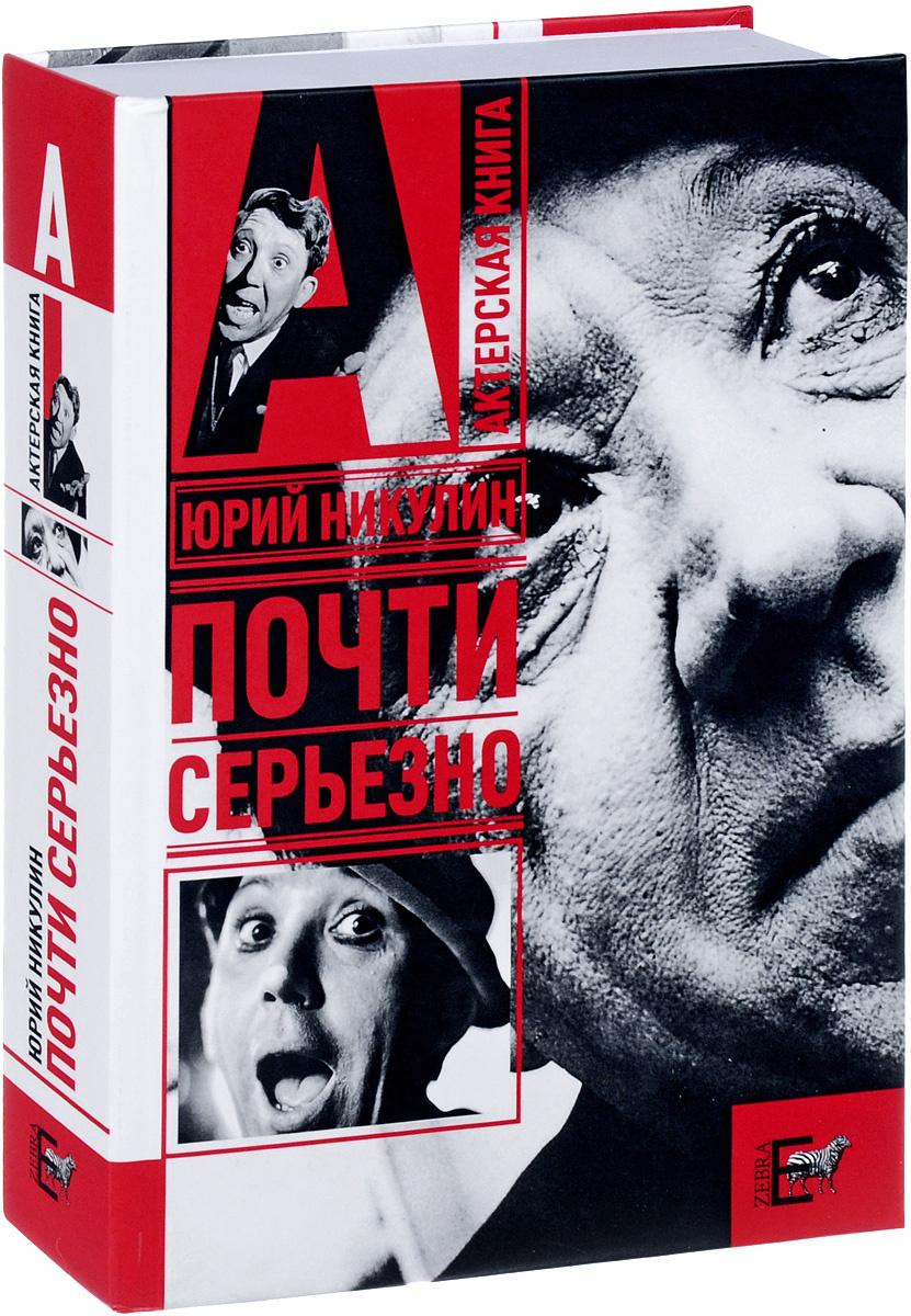 Почти серьезно | Никулин Юрий Владимирович #1
