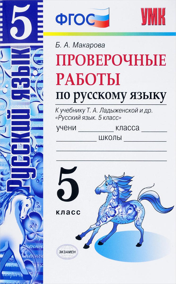 Русский язык. 5 класс. Проверочные работы. К учебнику Т. А. Ладыженской  #1