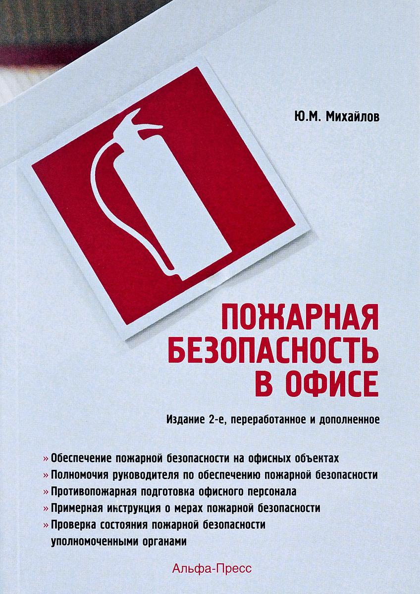 Пожарная безопасность в офисе   Михайлов Юрий Михайлович  #1