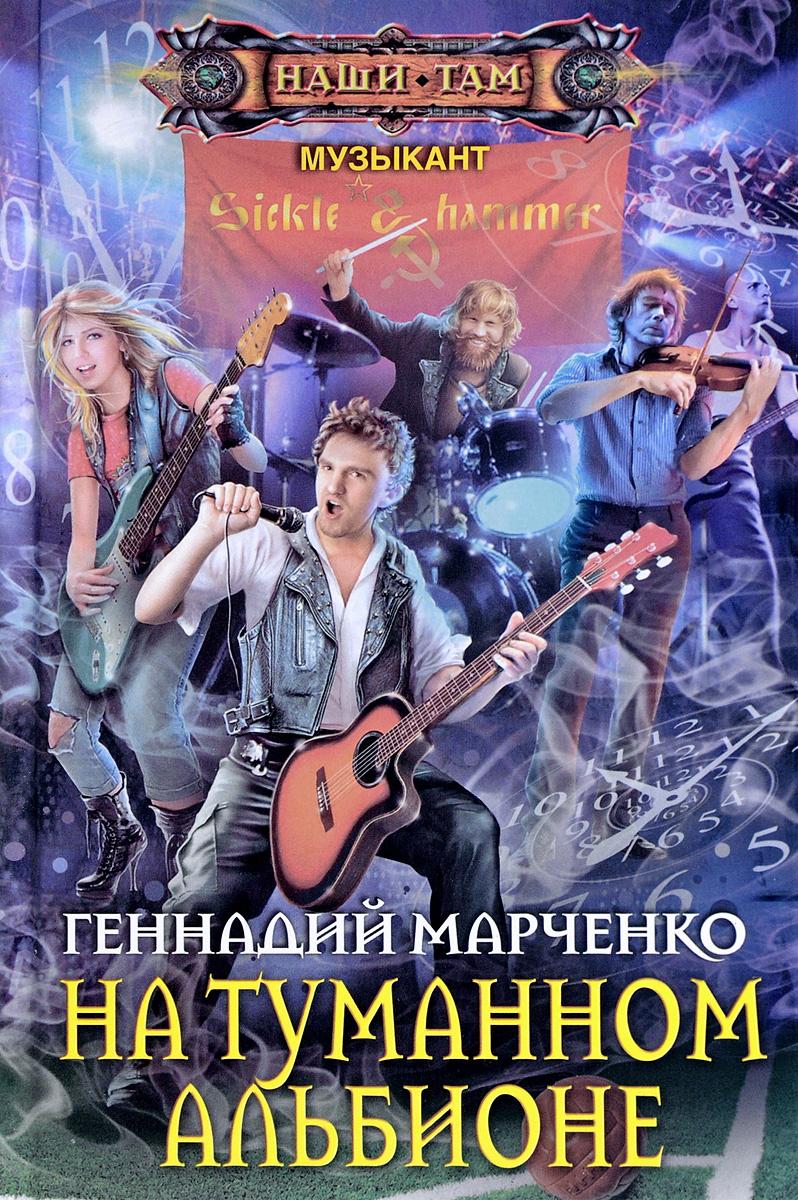 На туманном Альбионе | Марченко Геннадий Борисович #1
