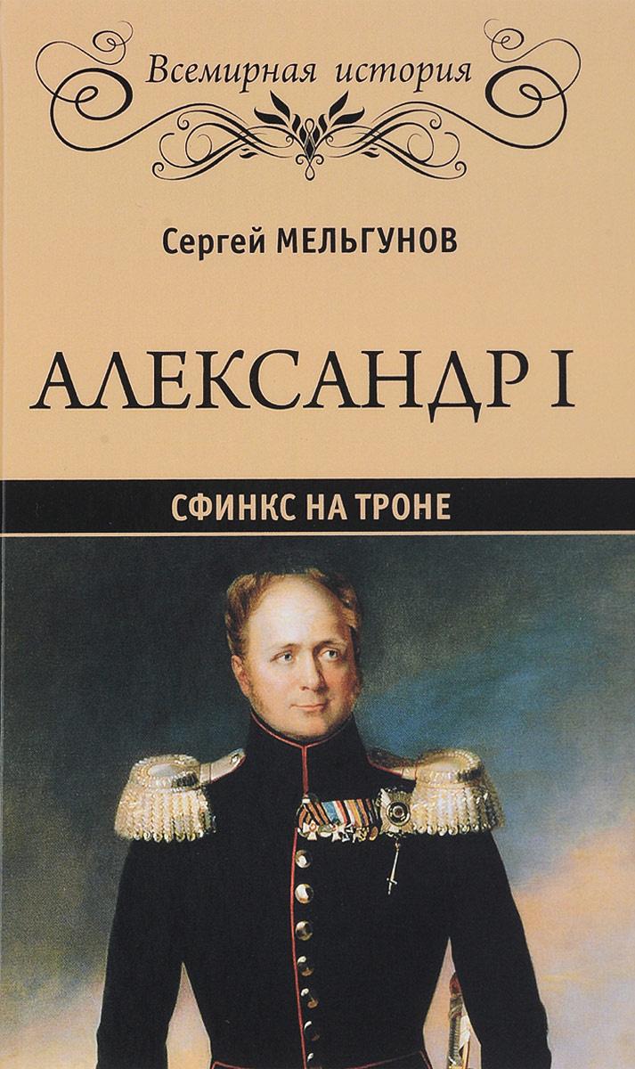 Александр I. Сфинкс на троне | Мельгунов Сергей Петрович  #1