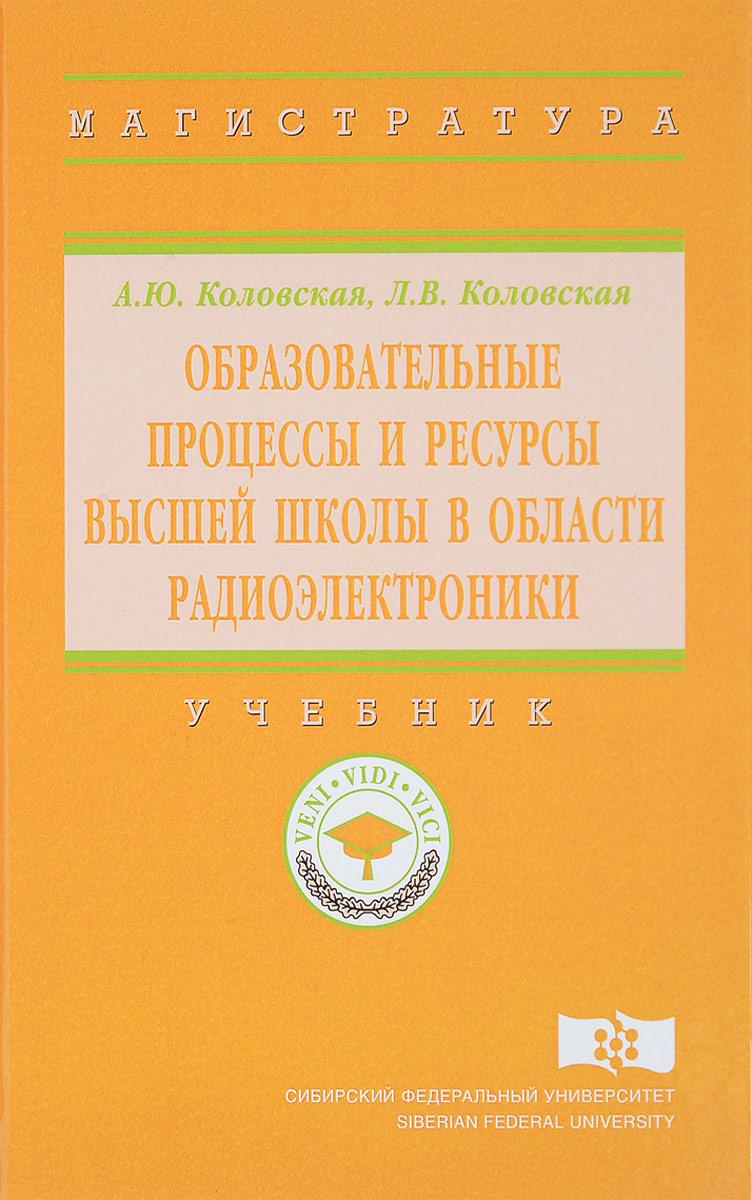 Образовательные процессы и ресурсы высшей школы в области радиоэлектроники. Учебник | Коловская Анна #1