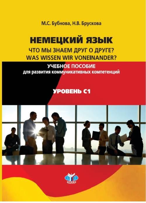 Немецкий язык. Что мы знаем друг о друге? Was wissen wir voneinander? Учебное пособие для развития коммуникативных #1