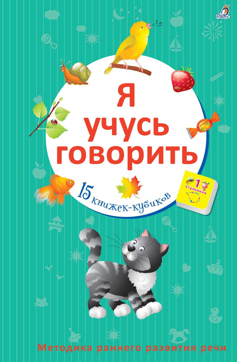 Я учусь говорить. Книжки-игрушки (комплект из 15 книжек) #1