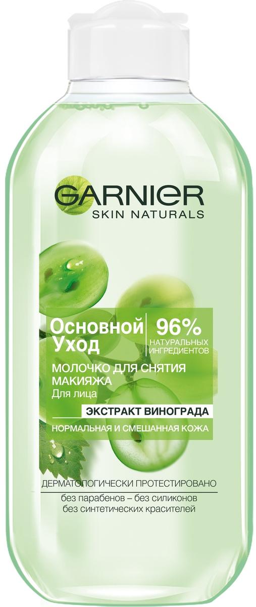 Garnier Молочко для снятия макияжа Основной уход, Экстракт Винограда для нормальной и смешанной кожи, #1