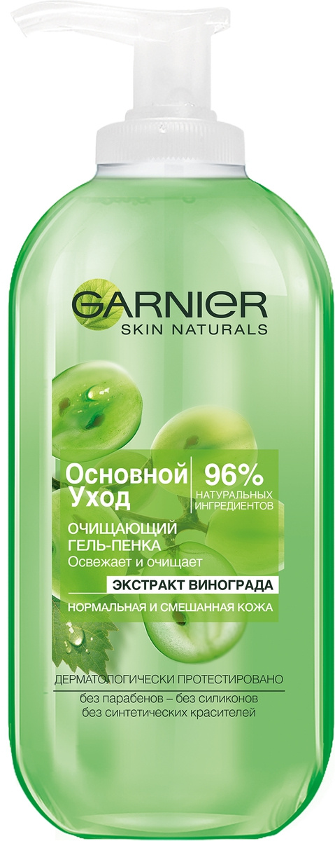 Garnier Очищающий гель-пенка для лица Основной уход, Экстракт винограда, для нормальной и смешанной кожи, #1