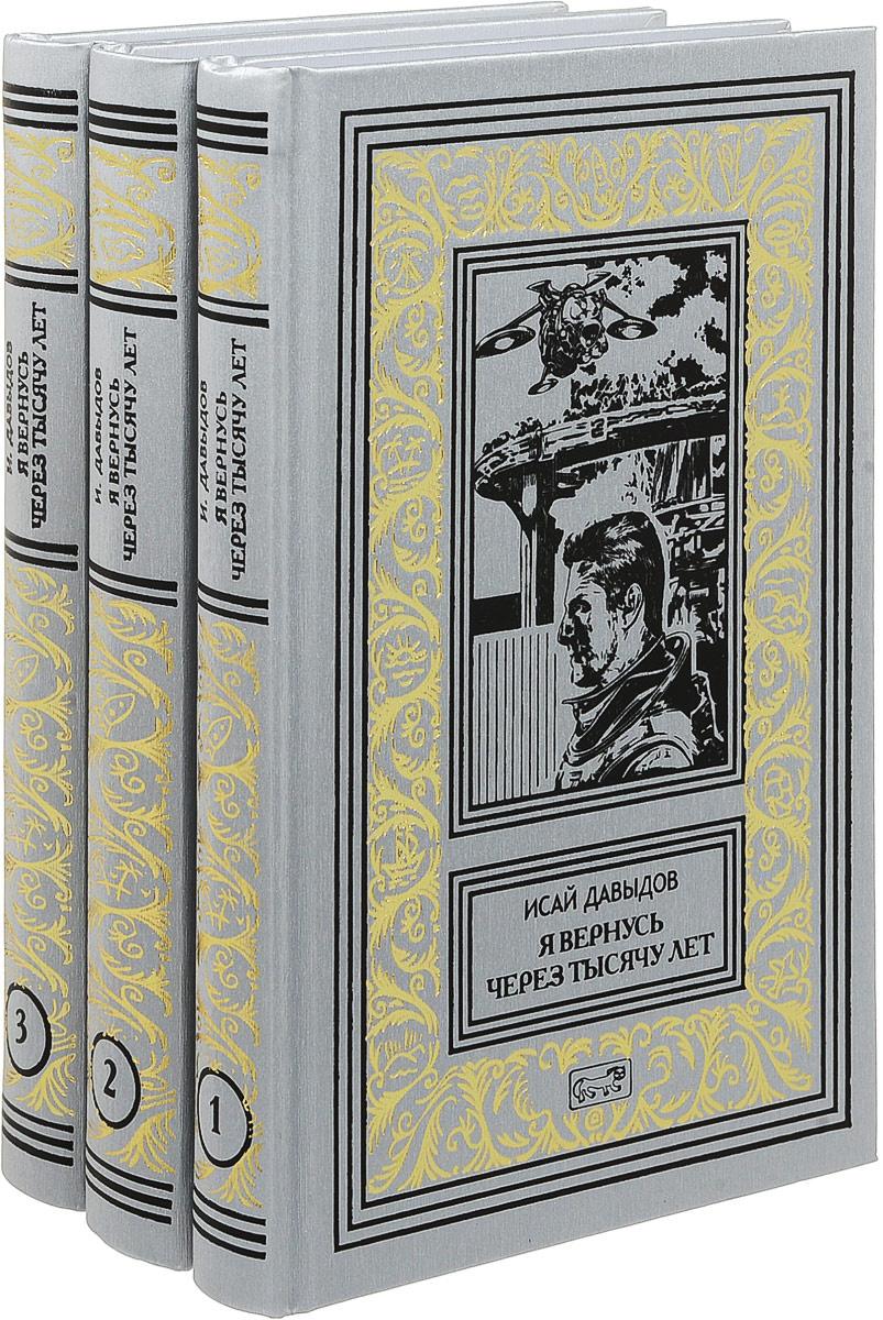 Я вернусь через тысячу лет (комплект из 3 книг) | Давыдов Исай Шоулович  #1