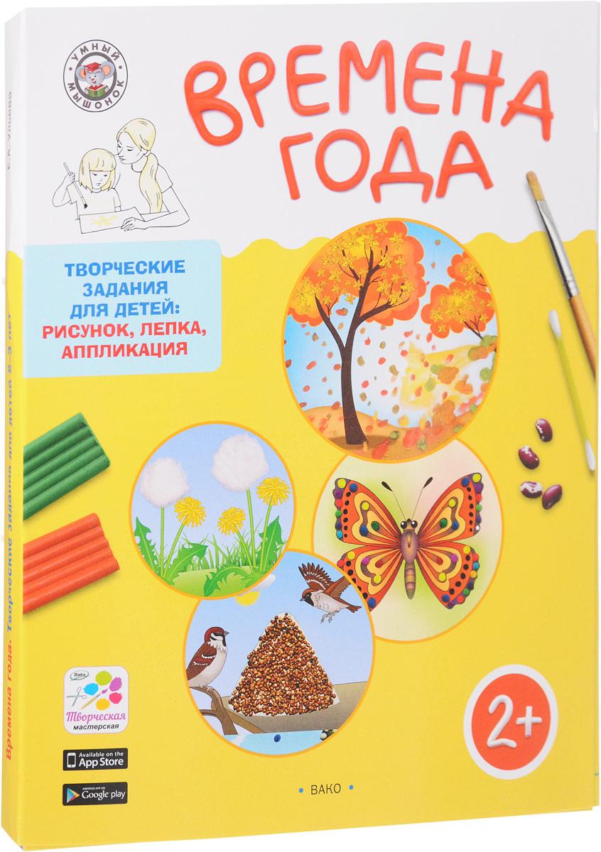 Времена года. Творческие задания для детей 2–3 лет (набор из 60 картинок-эскизов + методические рекомендации) #1