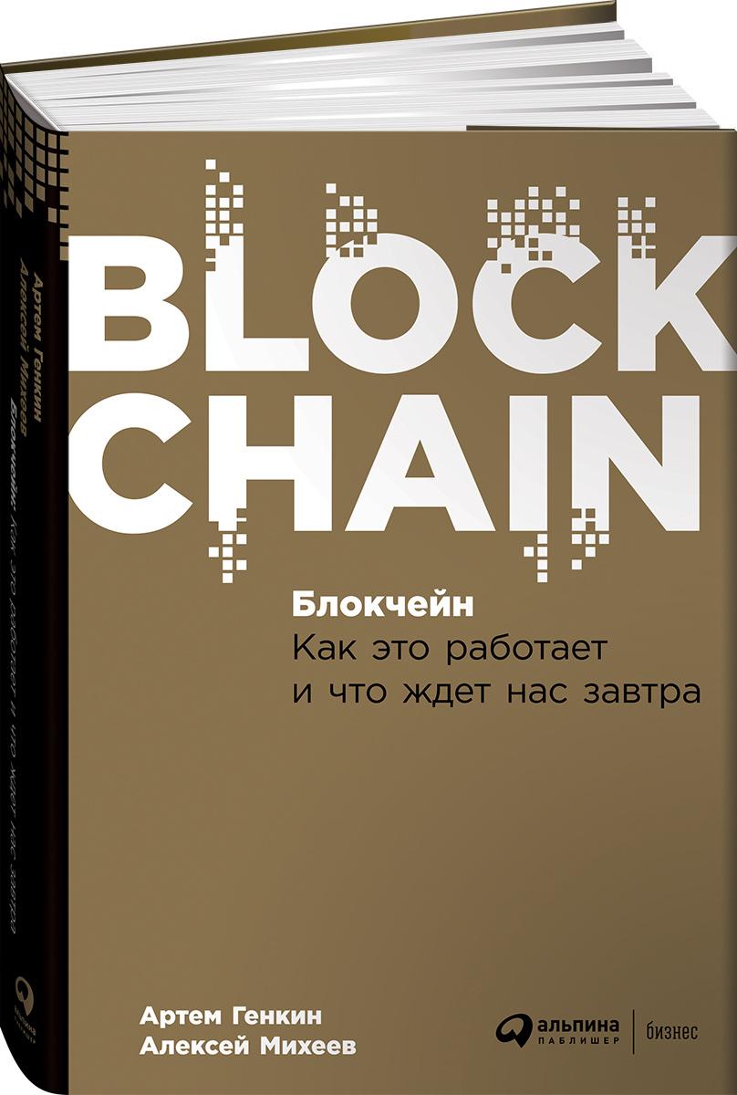 Блокчейн. Как это работает и что ждет нас завтра | Генкин Артем Семенович, Михеев Алексей Александрович #1
