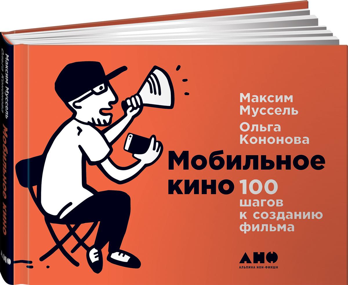 Мобильное кино. 100 шагов к созданию фильма | Кононова Ольга, Муссель Максим  #1