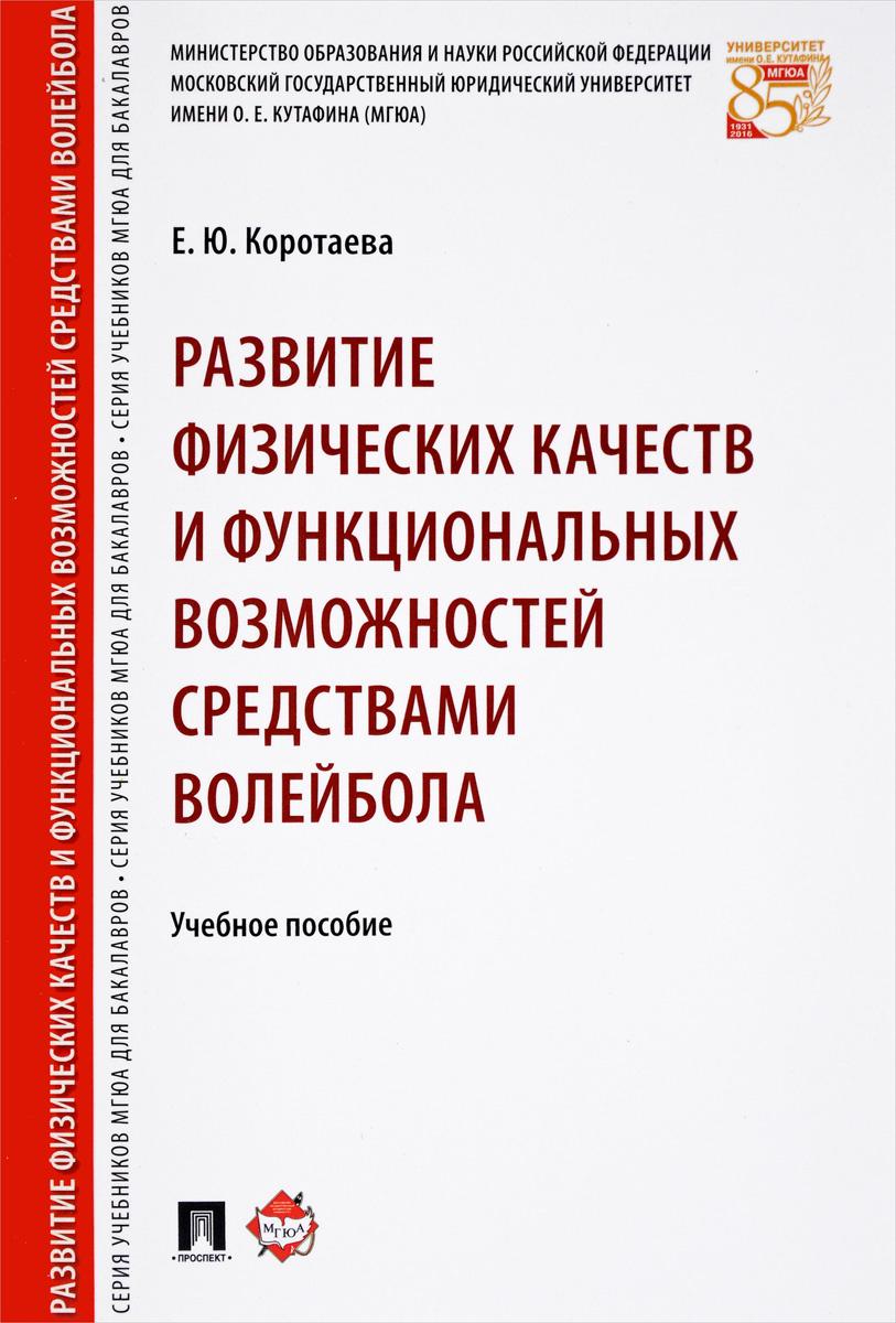 Развитие физических качеств и функциональных возможностей средствами волейбола. Учебное пособие | Коротаева #1