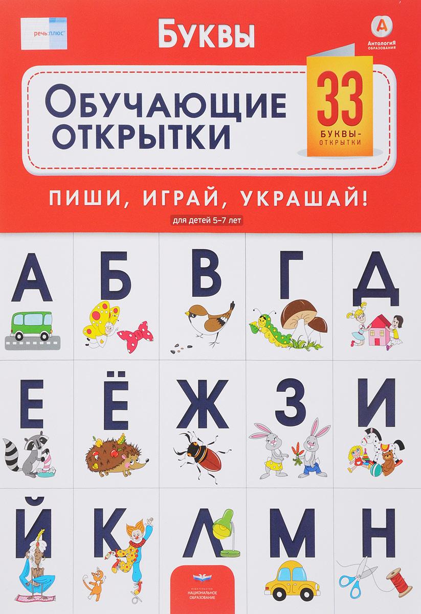 Речь плюс. Буквы. Обучающие открытки. 33 буквы-открытки для детей 5-7 лет  #1
