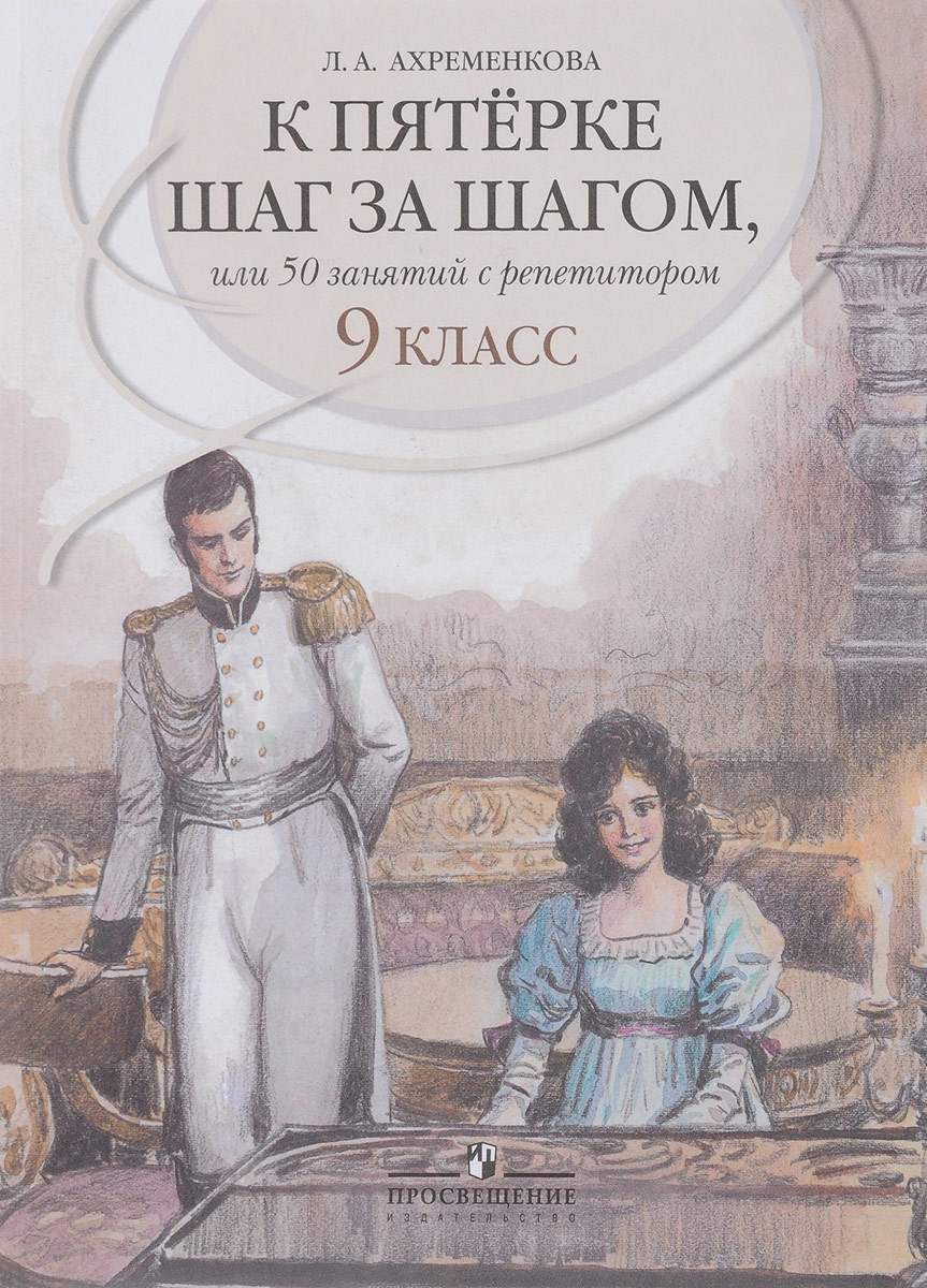 К пятерке шаг за шагом или 50 занятий с репетитором. Русский язык. 9 класс  #1