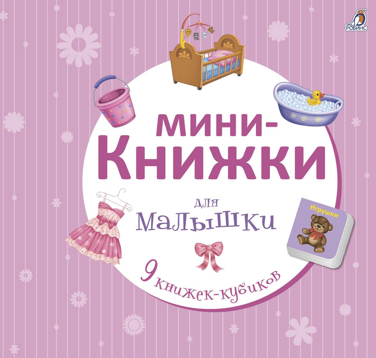 Мини-книжки для малышки (комплект из 9 книжек-кубиков) #1