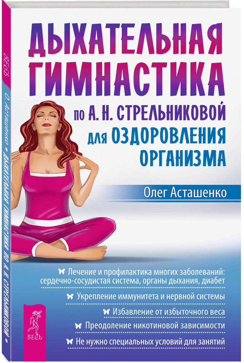 Дыхательная гимнастика по А. Н. Стрельниковой для оздоровления организма | Асташенко Олег Игоревич  #1