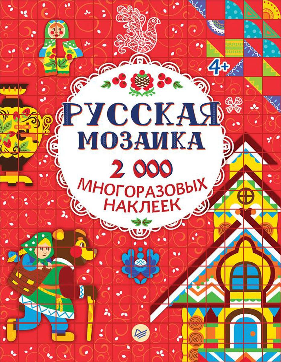 Русская мозаика. 2000 многоразовых наклеек #1