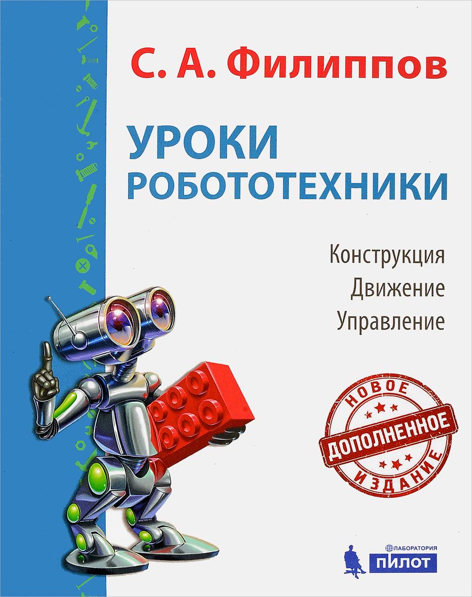 Уроки робототехники. Конструкция. Движение. Управление   Филиппов Сергей Александрович  #1