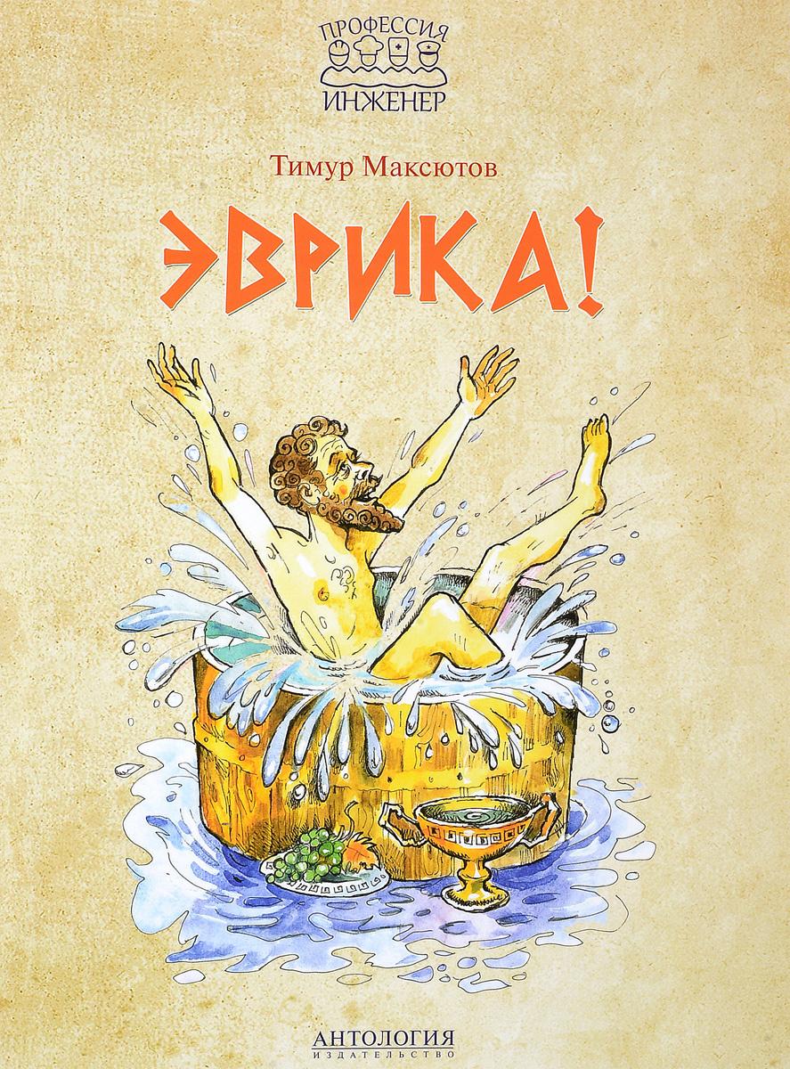 Эврика! | Максютов Тимур Ясавеевич #1