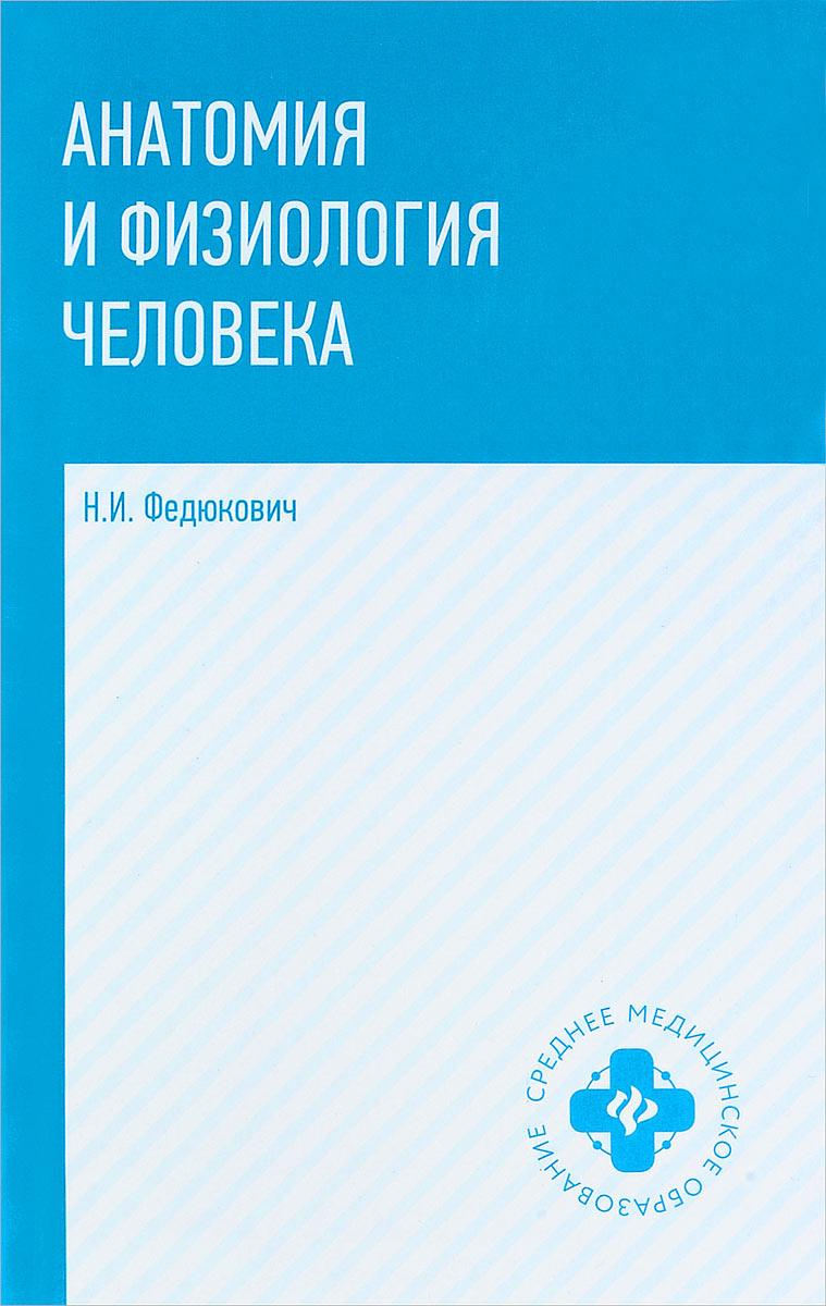 Анатомия и физиология человека. Учебник   Федюкович Николай Иванович  #1