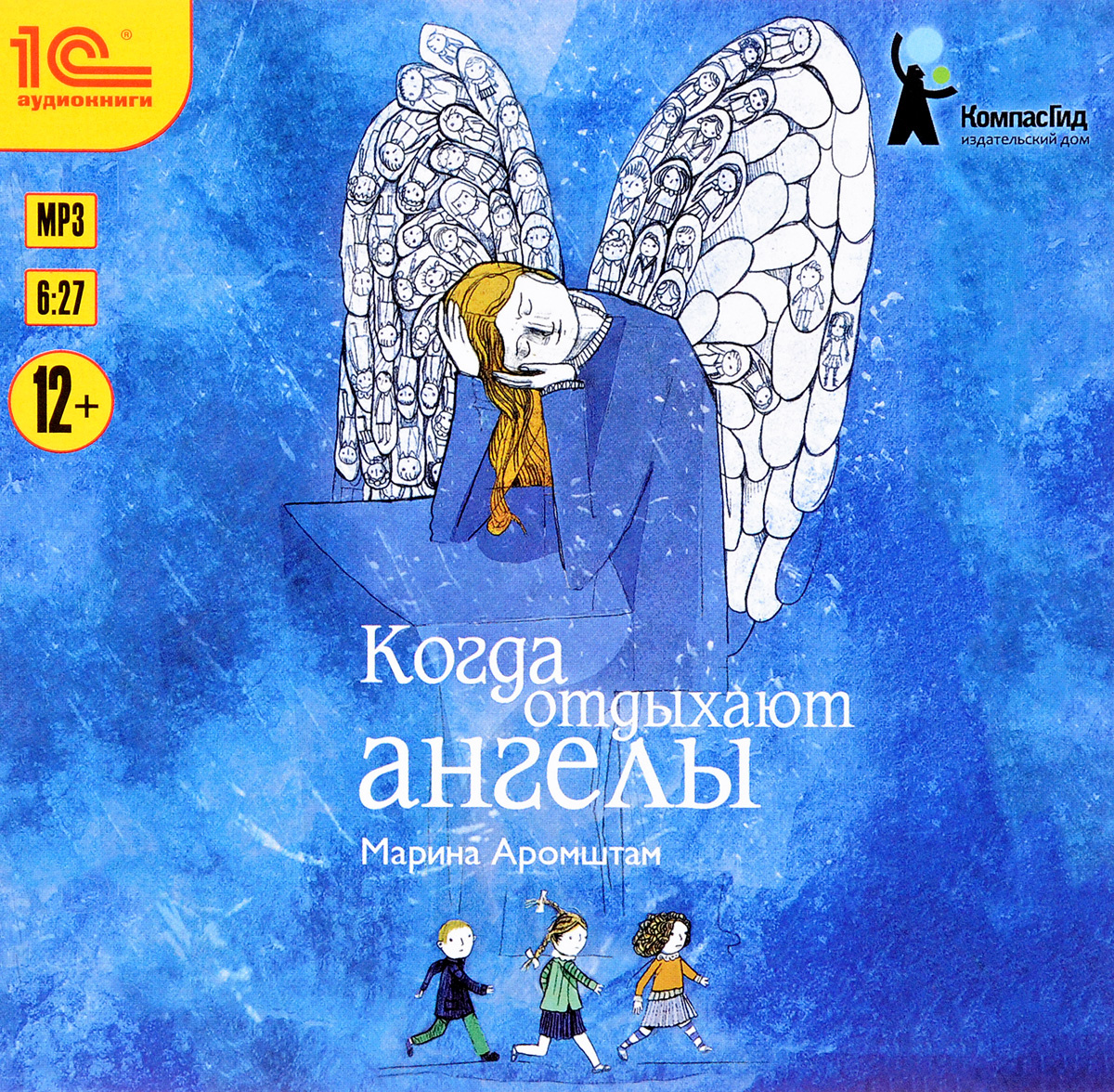 Когда отдыхают ангелы (аудиокнига на CD) #1