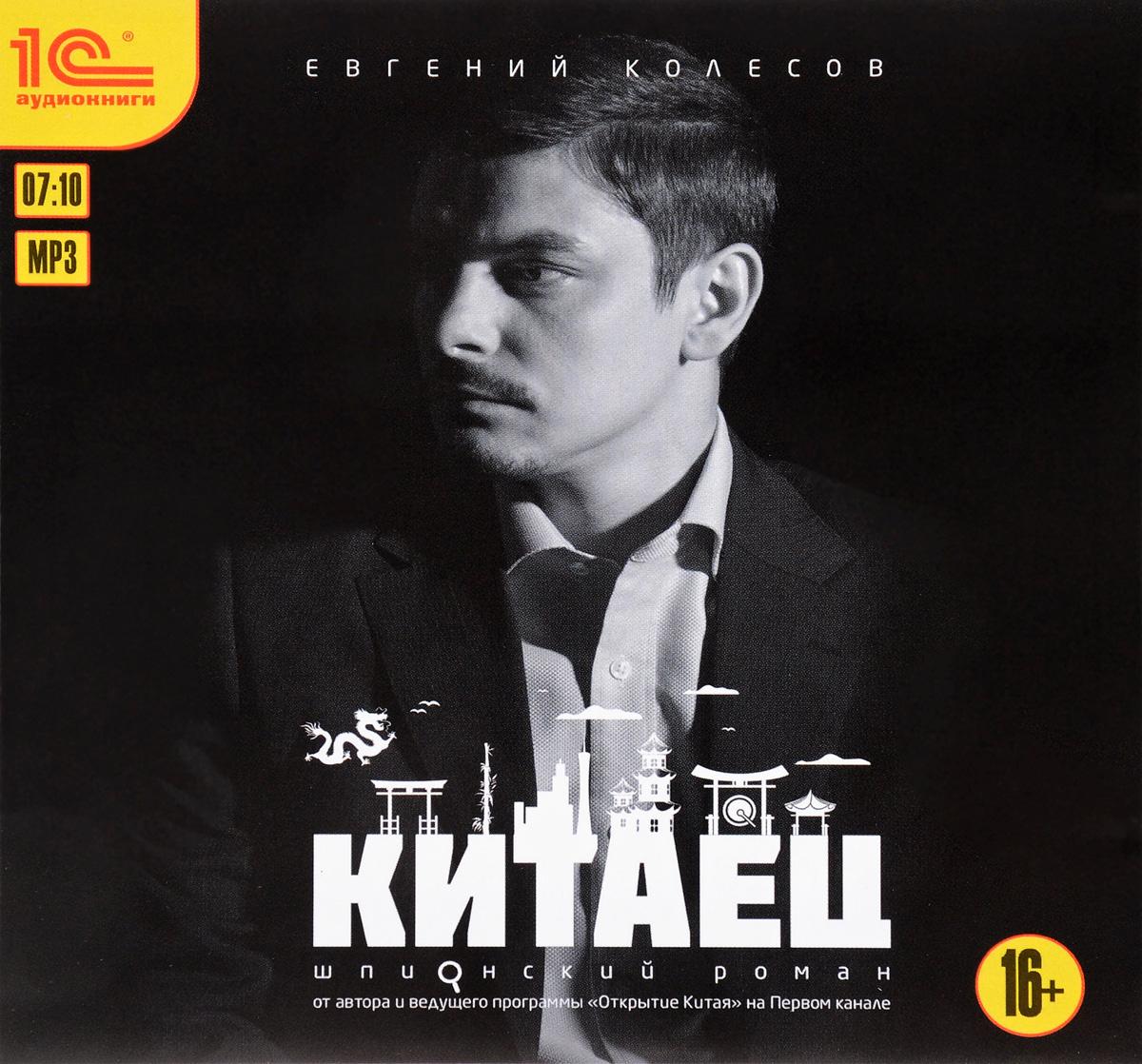 Китаец (аудиокнига на CD MP3) | Колесов Евгений Викторович #1