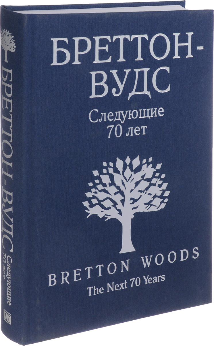 Бреттон-Вудс. Следующие 70 лет #1