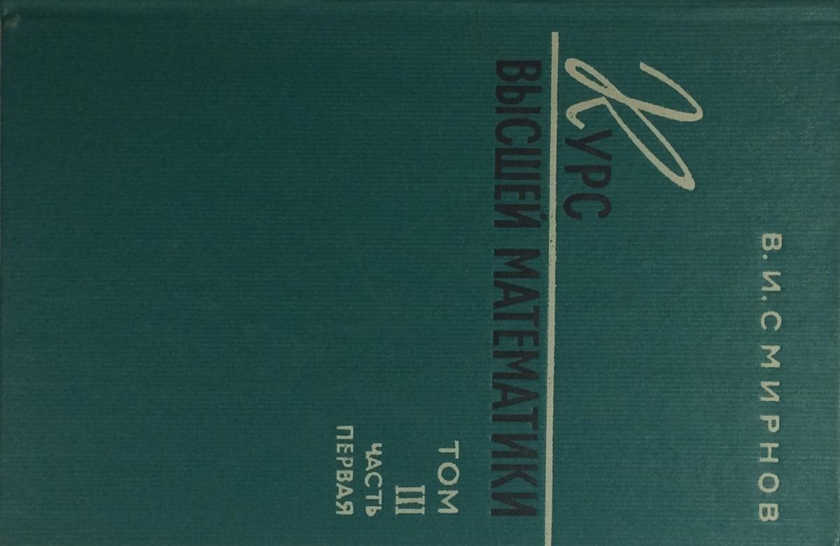 Курс высшей математики. Том III. Часть первая #1