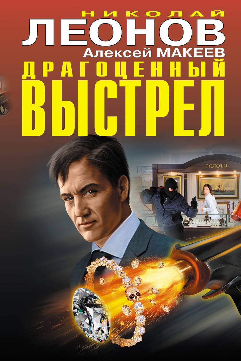 Драгоценный выстрел | Макеев Алексей Викторович, Леонов Николай Иванович  #1