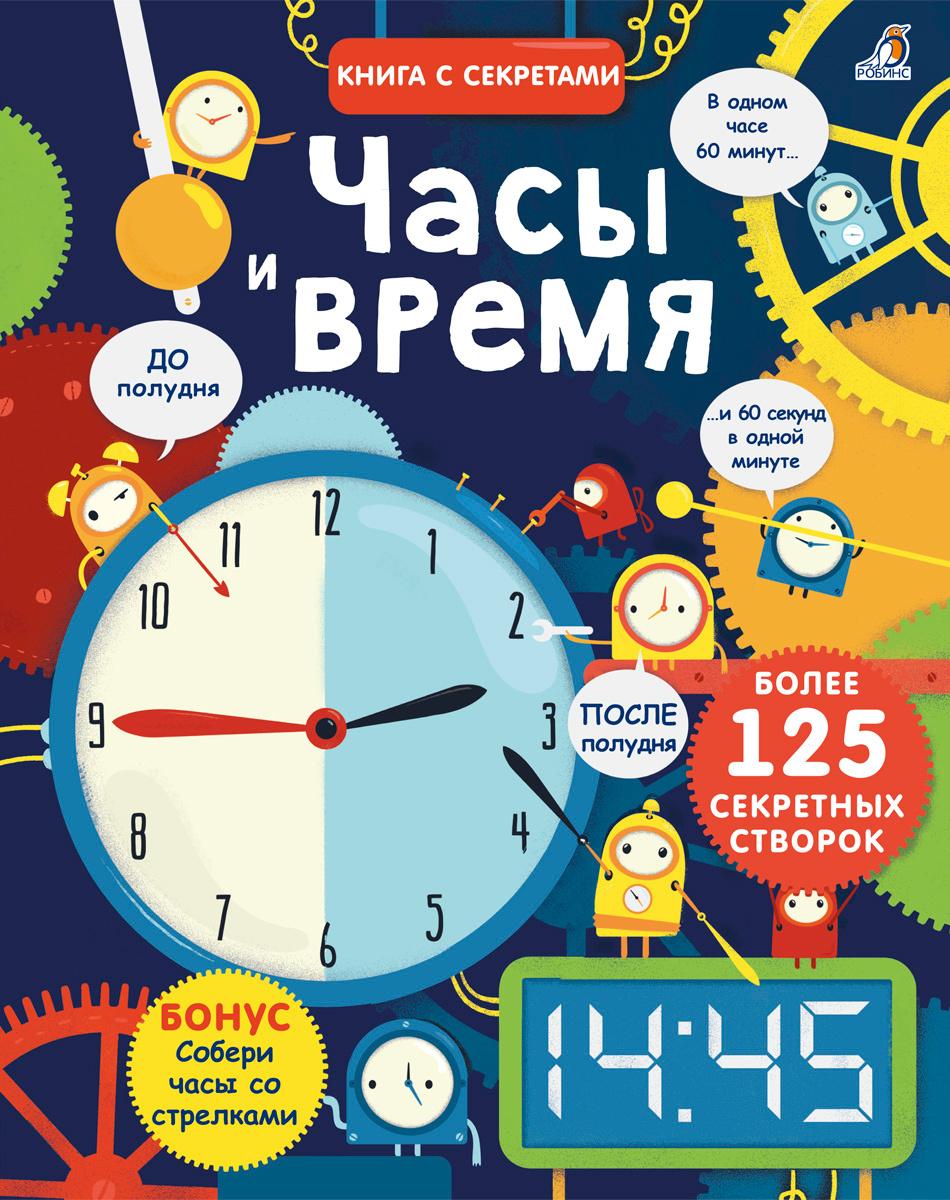 Часы и время #1