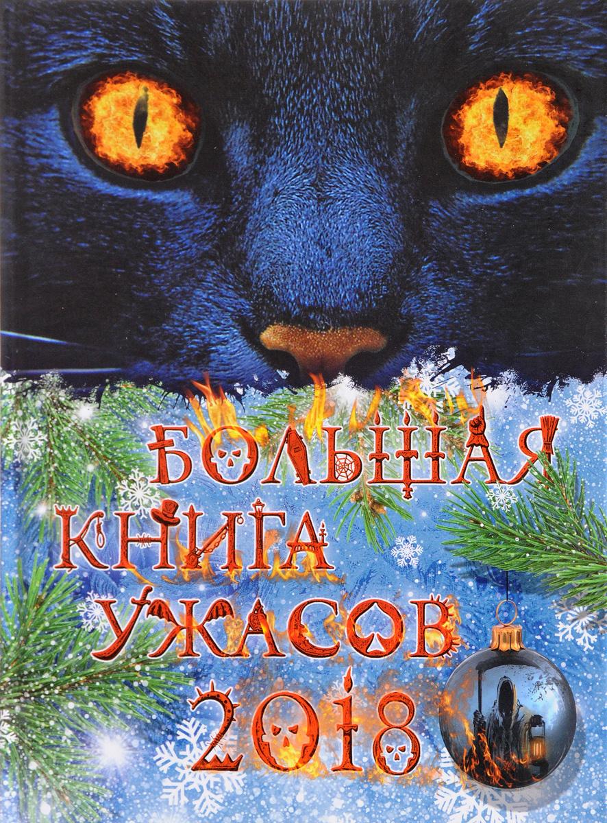 Большая книга ужасов 2018   Некрасова Мария Евгеньевна, Щеглова Ирина Владимировна  #1
