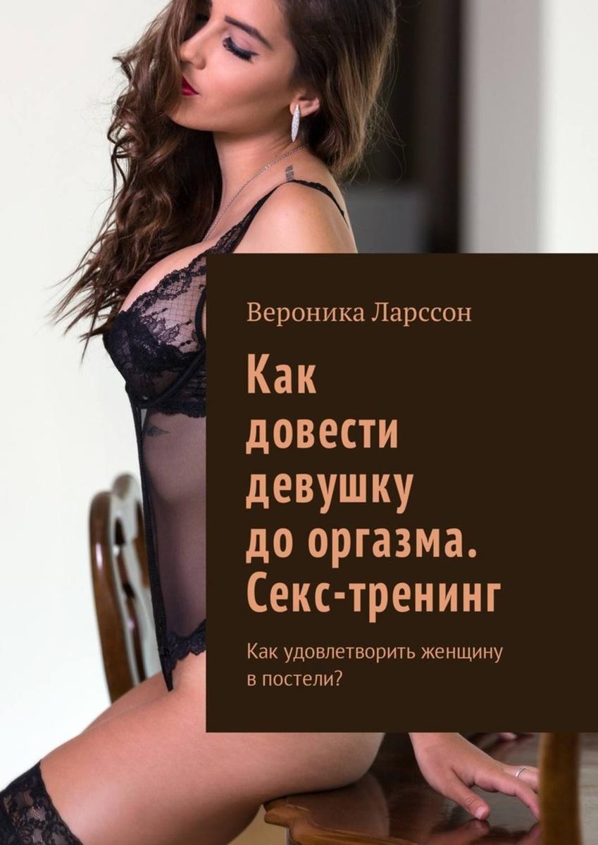 Тренинг по струйному оргазму