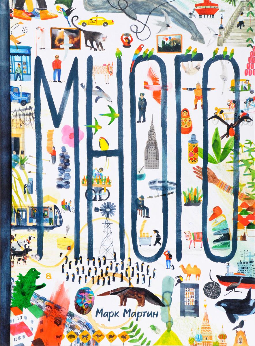 Много | Мартин Марк #1