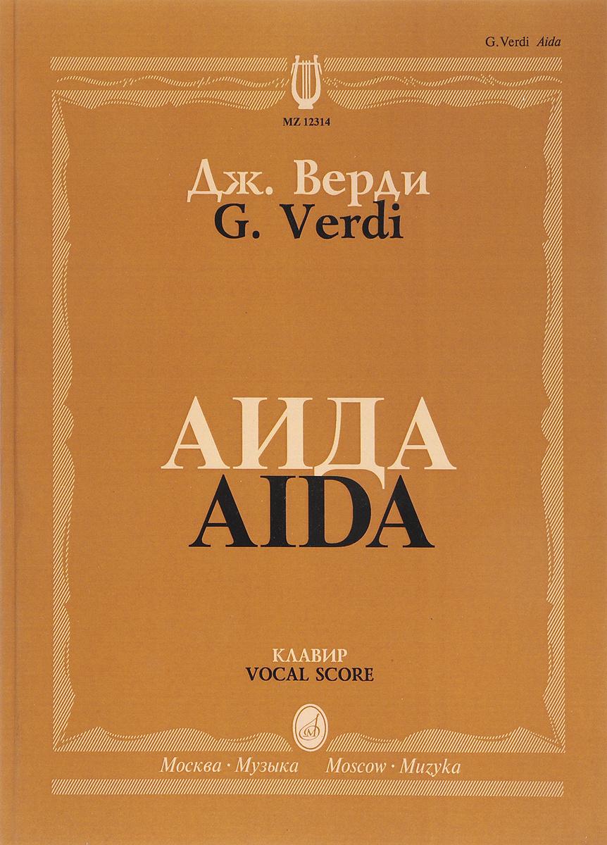 Дж. Верди. Аида. Опера в 4 действиях. Клавир #1