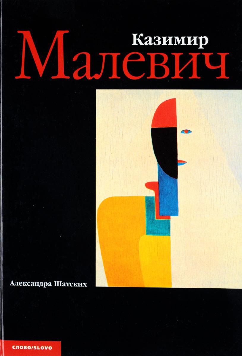 Казимир Малевич #1