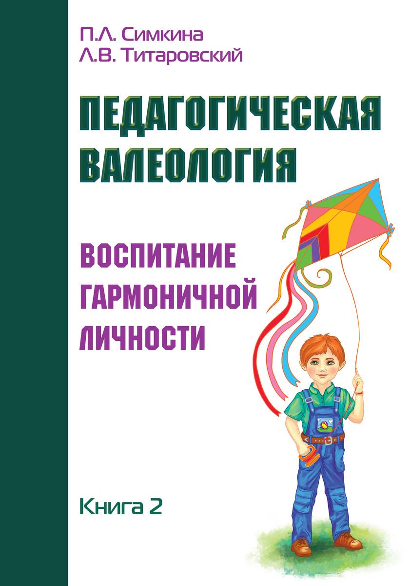 Педагогическая валеология. Книга 2. Воспитание гармоничной личности | Симкина Полина Лазаревна, Титаровский #1