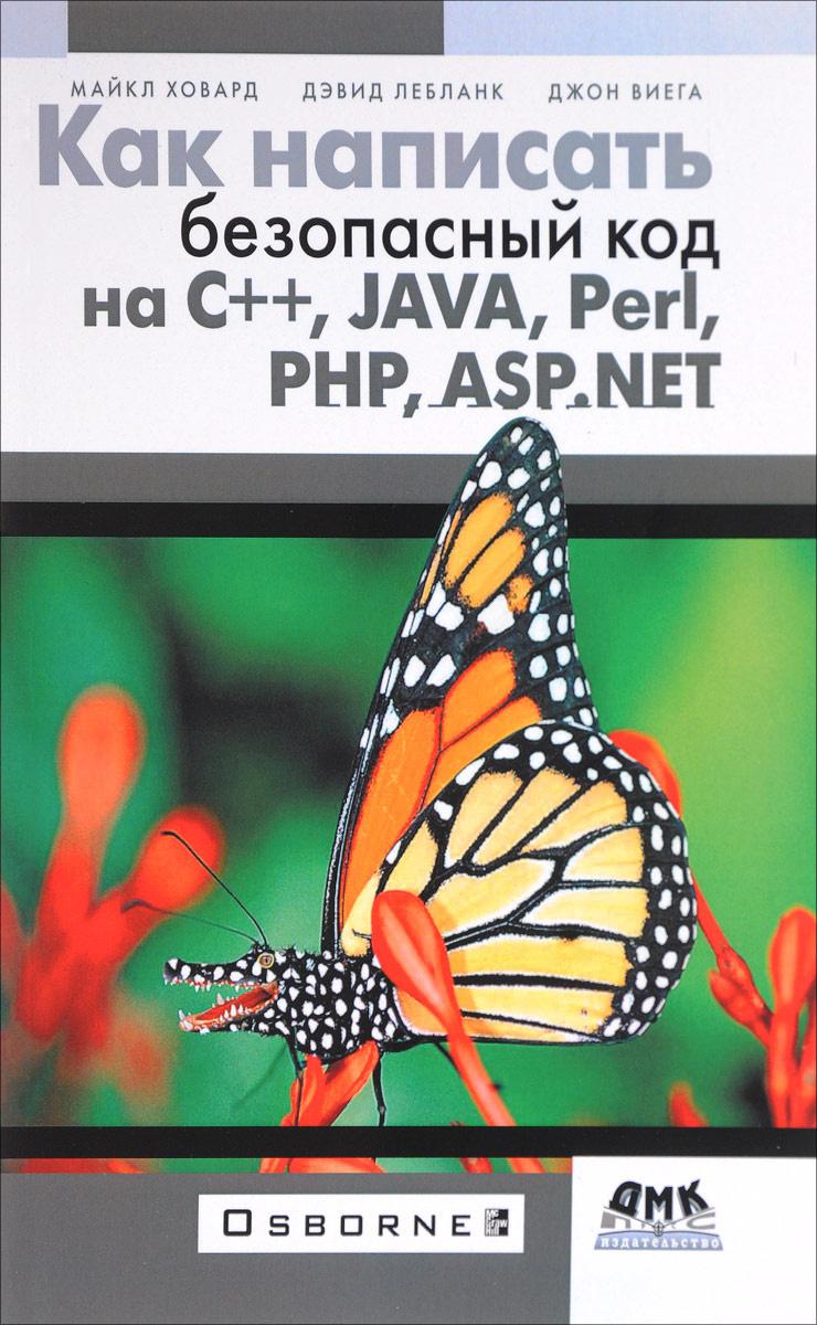 Как написать безопасный код на С++, Java, Perl, PHP, ASP.NET | Ховард Майкл, Лебланк Дэвид  #1
