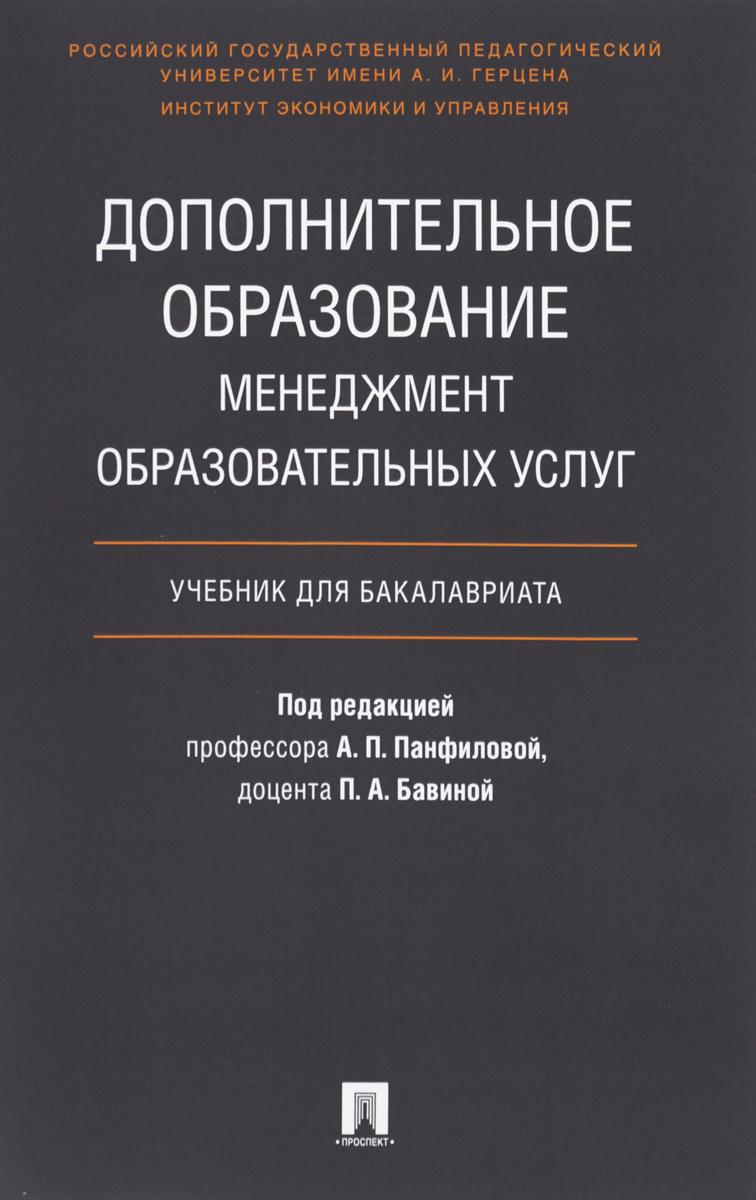 Дополнительное образование. Менеджмент образовательных услуг. Учебник  #1